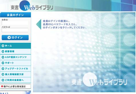 東書WEBライブラリ