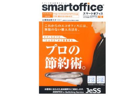 web発注カタログ